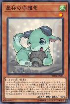 聖杯の守護竜【ノーマル】SD36-JP021