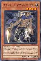 ライトロード・アサシン ライデン【ノーマル】SD36-JP022