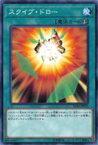 スクイブ・ドロー【ノーマル】SD36-JP025