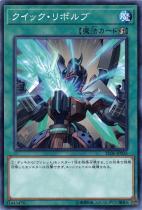 クイック・リボルブ【ノーマル】SD36-JP026