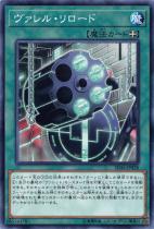 ヴァレル・リロード【ノーマル】SD36-JP028