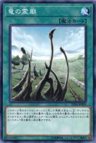 竜の霊廟【ノーマル】SD36-JP029