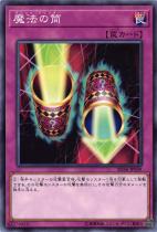 魔法の筒【ノーマル】SD36-JP039
