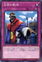 王宮の勅命【ノーマル】SD36-JP040