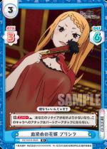 R+ 血染めの花嫁 プリシラ