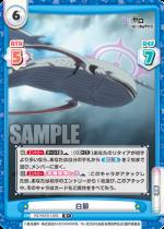 R+ 白鯨
