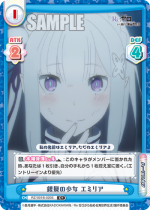 C+ 銀髪の少女 エミリア