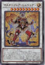 マスターフレア・ヒュペリオン【ウルトラ】SR12-JPP01