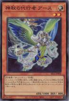 神秘の代行者 アース【スーパー】SR12-JPP04