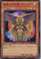 創造の代行者 ヴィーナス【スーパー】SR12-JPP05
