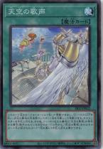 天空の歌声【スーパー】SR12-JP022
