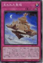 失われた聖域【スーパー】SR12-JP033