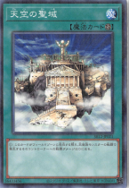 天空の聖域【パラレル】SR12-JP023