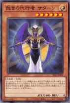 裁きの代行者 サターン【ノーマル】SR12-JP004