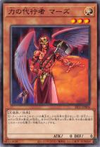 力の代行者 マーズ【ノーマル】SR12-JP006