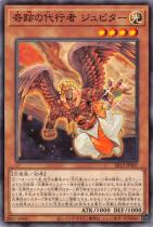 奇跡の代行者 ジュピター【ノーマル】SR12-JP007