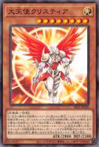大天使クリスティア【ノーマル】SR12-JP010