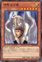 神聖なる魂【ノーマル】SR12-JP012