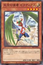 天空の使者 ゼラディアス【ノーマル】SR12-JP014