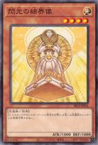 閃光の結界像【ノーマル】SR12-JP016