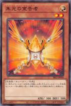 朱光の宣告者【ノーマル】SR12-JP018