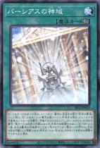 パーシアスの神域【ノーマル】SR12-JP025