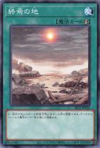 終焉の地【ノーマル】SR12-JP026