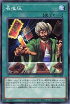 名推理【ノーマル】SR12-JP029
