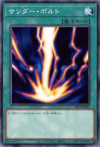 サンダー・ボルト【ノーマル】SR12-JP031