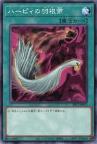 ハーピィの羽根帚【ノーマル】SR12-JP032