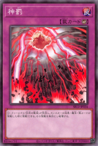神罰【ノーマル】SR12-JP034