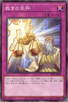 裁きの天秤【ノーマル】SR12-JP036