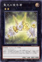 聖光の宣告者【ノーマル】SR12-JP041