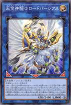 天空神騎士ロードパーシアス【ノーマル】SR12-JP042