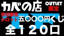 【MTG】カベの店アウトレット限定売切御免小ロット五OOO円くじ「TF」 全120口