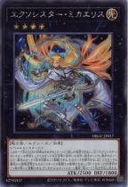 エクソシスター・ミカエリス【シークレット】DBGC-JP017