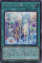 アラメシアの儀【シークレット】DBGC-JP025