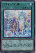 アラメシアの儀【ウルトラ】DBGC-JP025