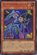 『期間限定セール品』Jo−P.U.N.K.Mme.スパイダー【スーパー】DBGC-JP003