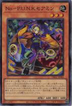 『期間限定セール品』No−P.U.N.K.セアミン【スーパー】DBGC-JP004