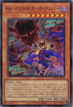 『期間限定セール品』No−P.U.N.K.オーガ・ナンバー【スーパー】DBGC-JP006