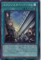エクソシスター・パークス【スーパー】DBGC-JP021