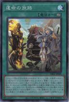 『期間限定セール品』運命の旅路【スーパー】DBGC-JP029