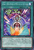 Ga−P.U.N.K.クラッシュ・ビート【ノーマル】DBGC-JP010
