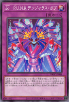 Jo−P.U.N.K.デンジャラス・ガブ【ノーマル】DBGC-JP011
