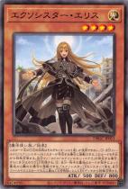 エクソシスター・エリス【ノーマル】DBGC-JP013