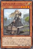 エクソシスター・イレーヌ【ノーマル】DBGC-JP015