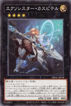 エクソシスター・カスピテル【ノーマル】DBGC-JP018