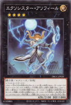 エクソシスター・アソフィール【ノーマル】DBGC-JP020