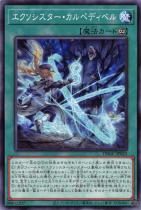 エクソシスター・カルペディベル【ノーマル】DBGC-JP023
